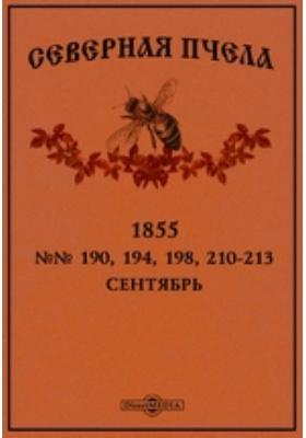 Северная пчела: журнал. 1855. №№ 190, 194, 198, 210-213, Сентябрь