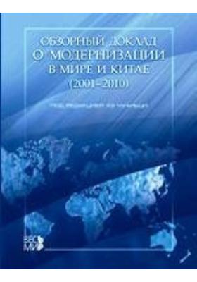 Обзорный доклад о модернизации в мире и Китае (2001—2010): монография