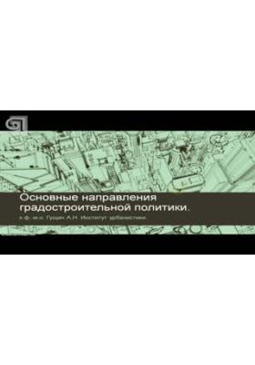 Основные направления градостроительной политики