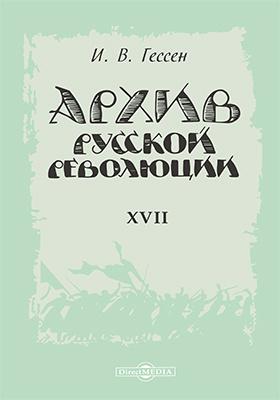 Архив русской революции. Т. 17