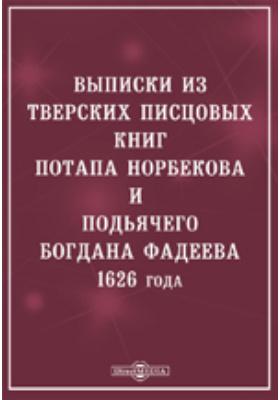 Выписки из Тверских писцовых книг Потапа Нарбекова и подъячего Богдана Фадеева 1626 года. Город Тверь