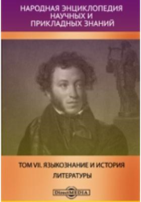 Народная энциклопедия научных и прикладных знаний. Т. 7. Языкознание и история литературы