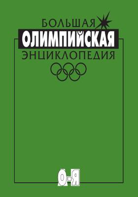 Большая олимпийская энциклопедия: энциклопедия. Т. 2. О—Я