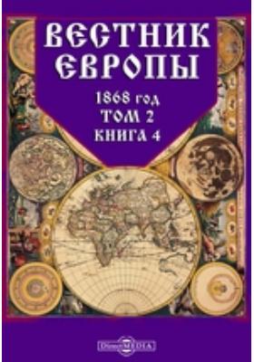 Вестник Европы. 1868. Т. 2, Книга 4, Апрель