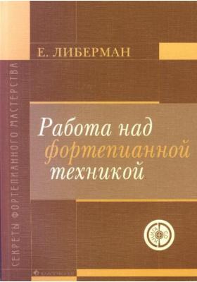 Работа над фортепианной техникой (Книга + CD)