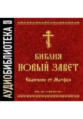 Библия. Новый завет. Евангелие от Матфея