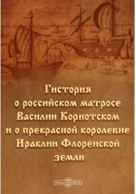 Гистория о российском матросе Василии Кориотском и о прекрасной королевне Ираклии Флоренской земли