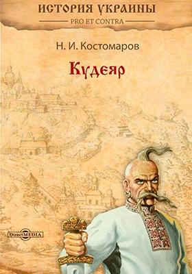 Кудеяр : историческая хроника