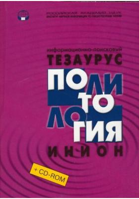 Информационно-поисковый тезаурус ИНИОН по политологии (+ CD-ROM)