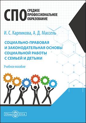 Социально-правовая и законодательная основы социальной работы с семьей и детьми: учебное пособие