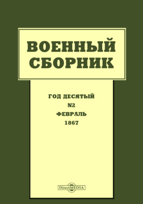 Военный сборник: журнал. 1867. Т. 53. № 2