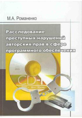 Расследование преступных нарушений авторских прав в сфере программного обеспечения : Монография