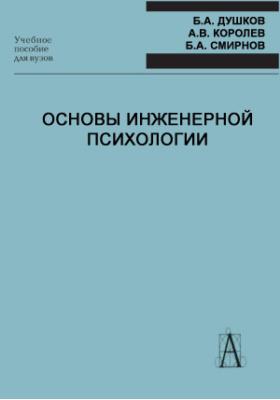 Основы инженерной психологии. Учебник для студентов вузов