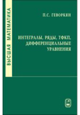 Высшая математика: учебное пособие. Т. 2. Интегралы, ряды, ТФКП, дифференциальные уравнения