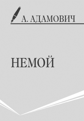 Немой