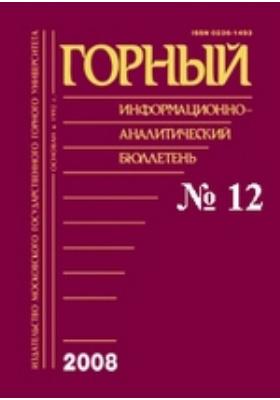 Горный информационно-аналитический бюллетень: журнал. 2008. № 12