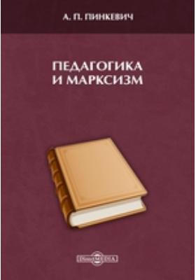 Педагогика и марксизм