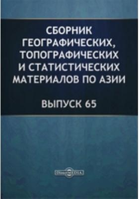 Сборник географических, топографических и статистических материалов по Азии: журнал. 1896. Вып. 65