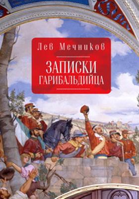 Записки гарибальдийца: документально-художественная литература