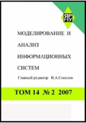 Моделирование и анализ информационных систем: журнал. 2007. Т. 14, № 2