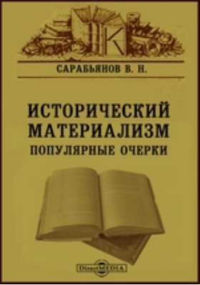 Исторический материализм. Популярные очерки: публицистика