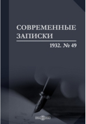 Современные записки: журнал. 1932. № 49