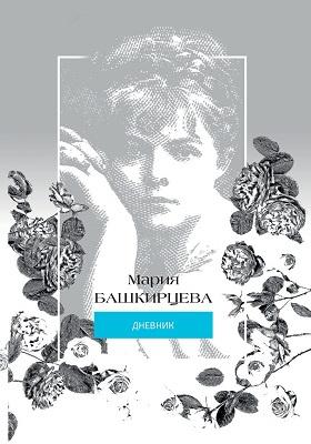 Мария Башкирцева : дневник