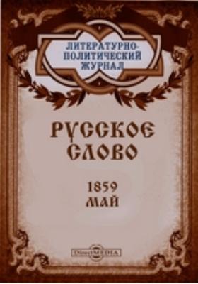 Русское слово: журнал. 1859. Май