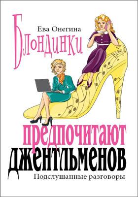 Блондинки предпочитают джентльменов : подслушанные разговоры: научно-популярное издание