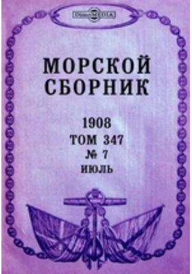 Морской сборник. 1908. Т. 347, № 7, Июль