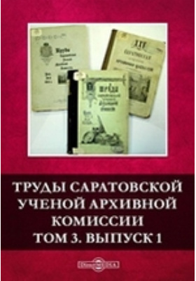 Труды Саратовской ученой архивной комиссии. Т. 3, Вып. 1
