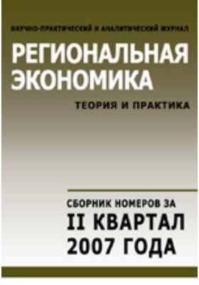 Региональная экономика = Regional economics : теория и практика: научно-практический и аналитический журнал. 2007. № 4/6