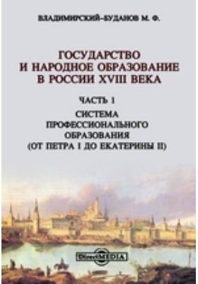 Государство и народное образование в России XVIII века(от Петра I до Екатерины II), Ч. 1. Система профессионального образования