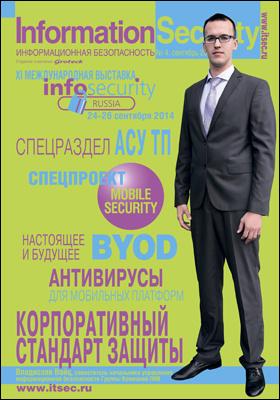 Информационная безопасность = Information Security: журнал. 2014. № 4