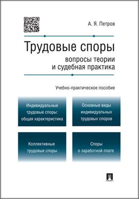 Трудовые споры : вопросы теории и судебная практика: учебное пособие