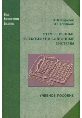 Отечественные телекоммуникационные системы : Издание 3-е, переработанное и дополненное
