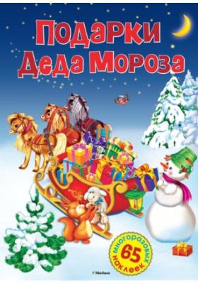 Подарки Деда Мороза : Постер и 65 многоразовых наклеек