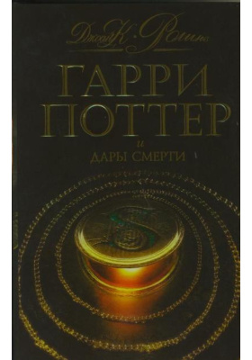 Гарри Поттер и Дары Смерти = HARRY POTTER AND THE DEATHLY HALLOWS : Роман