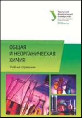 Общая и неорганическая химия. Учебный справочник