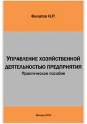 Управление хозяйственной деятельностью предприятия
