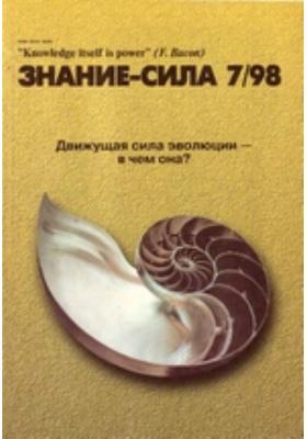 Знание-сила: журнал. 1998. № 7
