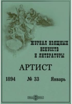 Артист. Журнал изящных искусств и литературы год. 1894. № 33, Январь