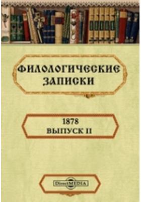 Филологические записки: журнал. 1878. Вып. II