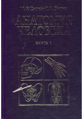 Анатомия человека. В 2 книгах. Книга 1 : Учебник для студентов высших учебных заведений. 7-е издание, переработанное и дополненное
