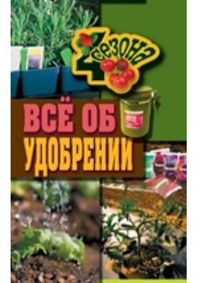 Всё об удобрении: научно-популярное издание
