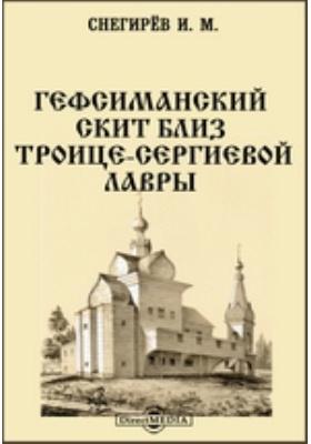 Гефсиманский скит близ Троице-Сергиевой Лавры