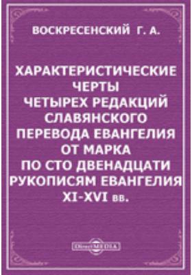 Характеристические черты четырех редакций славянского перевода Евангелия от Марка по сто двенадцати рукописям Евангелия XI-XVI вв
