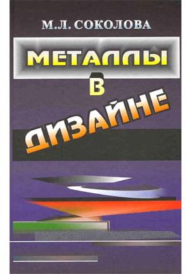 Металлы в дизайне : 2-е издание, дополненное
