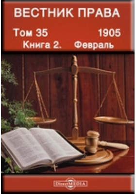 Вестник права: журнал. 1905. Т. 35, Книга 2, Февраль