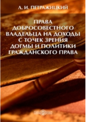 Права добросовестного владельца на доходы с точек зрения догмы и политики гражданского права